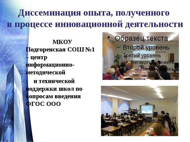 Диссеминация опыта, полученного в процессе инновационной деятельности МКОУ По...