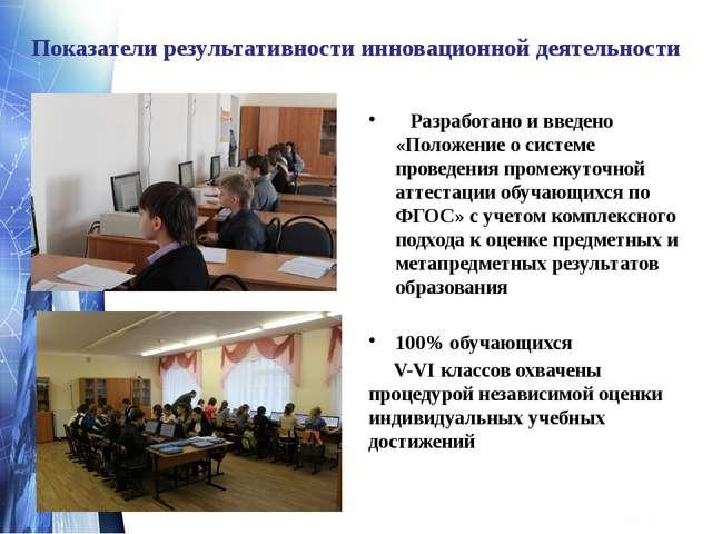 Показатели результативности инновационной деятельности Разработано и введено...