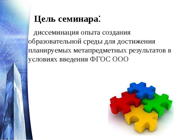 Цель семинара: диссеминация опыта создания образовательной среды для достижен...
