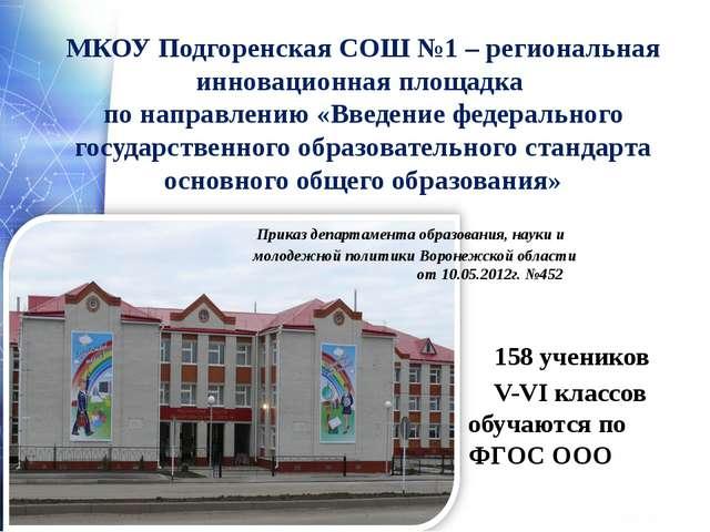 МКОУ Подгоренская СОШ №1 – региональная инновационная площадка по направлению...