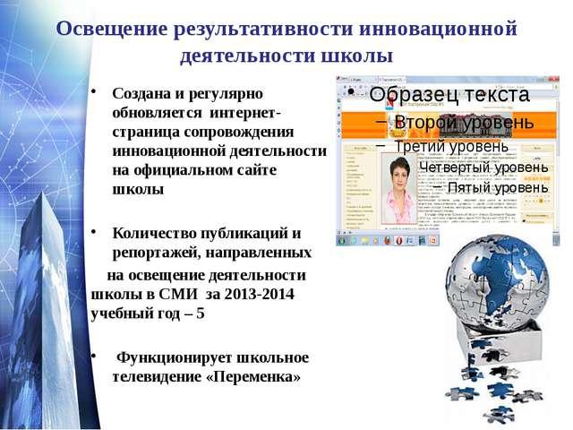 Освещение результативности инновационной деятельности школы Создана и регуляр...