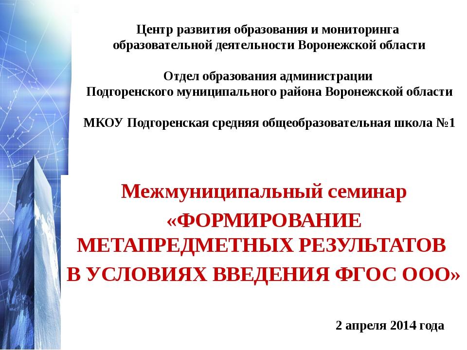 Центр развития образования и мониторинга образовательной деятельности Вороне...