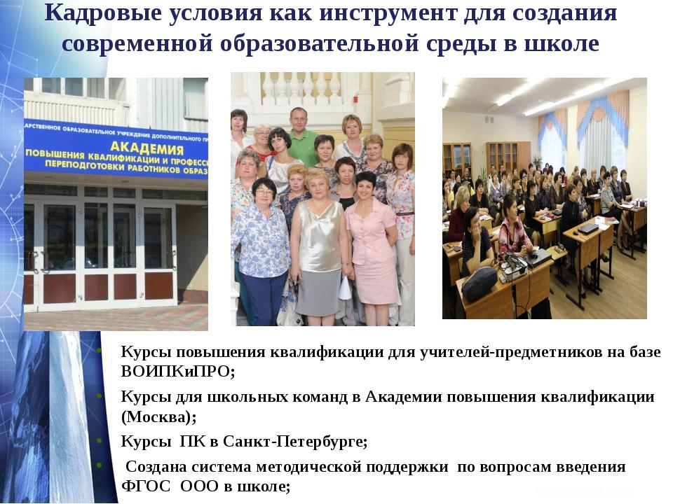 Курсы повышения квалификации для учителей-предметников на базе ВОИПКиПРО; Кур...
