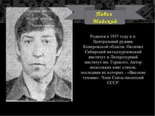 Родился в 1937 году в п. Центральный рудник Кемеровской области. Окончил Сиби