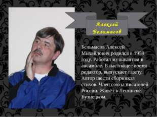 Бельмасов Алексей Михайлович родился в 1959 году. Работал музыкантом в ансамб