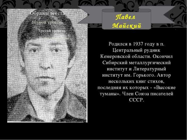 Родился в 1937 году в п. Центральный рудник Кемеровской области. Окончил Сиби...