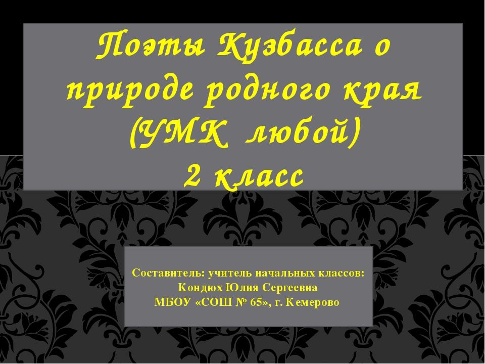Поэты Кузбасса о природе родного края (УМК любой) 2 класс Составитель: учител...