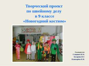 Творческий проект по швейному делу в 9 классе «Новогодний костюм» Руководител