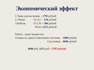 Экономический эффект 1.Ткань для костюмов - 1795 рублей 2. Нитки 10 x12 = 120