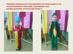 Традиция наряжаться в маскарадные костюмы выросла из театрализованных шествий