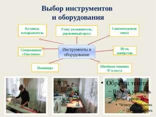 Выбор инструментов и оборудования Инструменты и оборудование Ножницы Игла, на