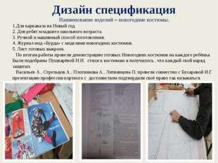 Дизайн спецификация Наименование изделий – новогодние костюмы. 1.Для карнавал