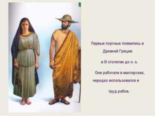 Первые портные появились в Древней Греции в III столетии до н. э. Они работа