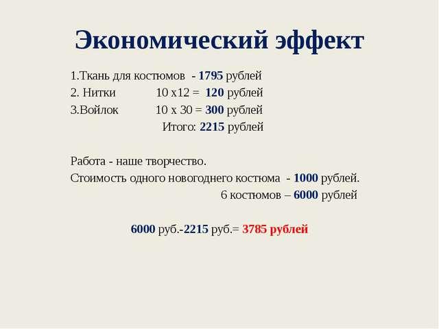 Экономический эффект 1.Ткань для костюмов - 1795 рублей 2. Нитки 10 x12 = 120...