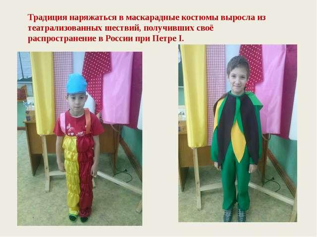 Традиция наряжаться в маскарадные костюмы выросла из театрализованных шествий...