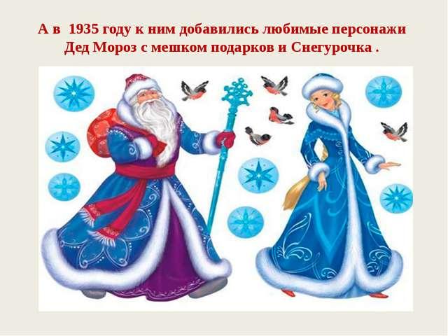 А в 1935 году к ним добавились любимые персонажи Дед Мороз с мешком подарков...