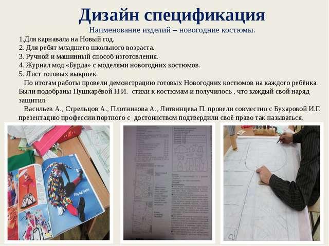 Дизайн-спецификация вязание крючком