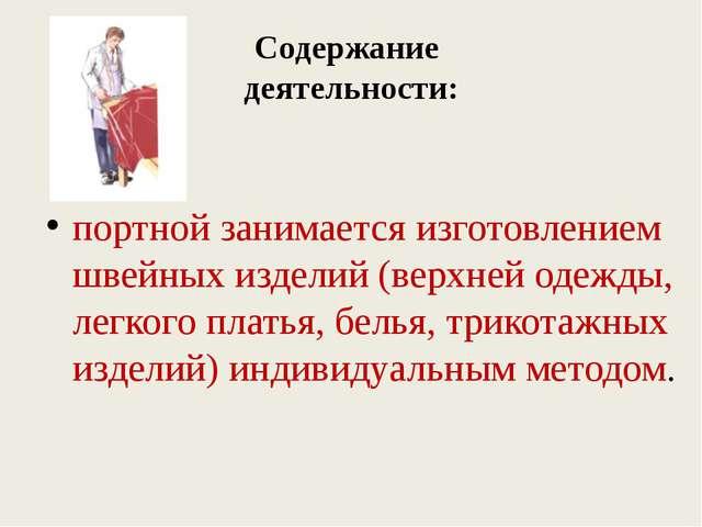 Содержание деятельности: портной занимается изготовлением швейных изделий (ве...
