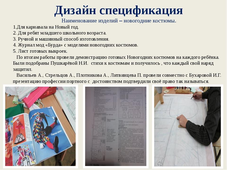 Дизайн спецификация Наименование изделий – новогодние костюмы. 1.Для карнавал...