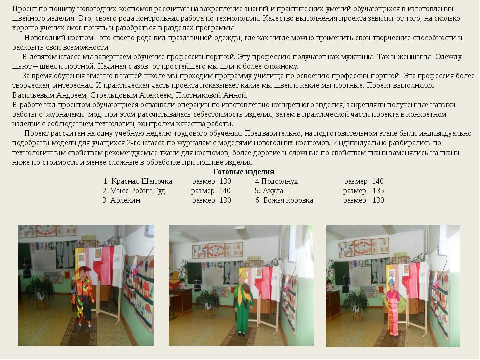 Проект по пошиву новогодних костюмов рассчитан на закрепление знаний и практи...