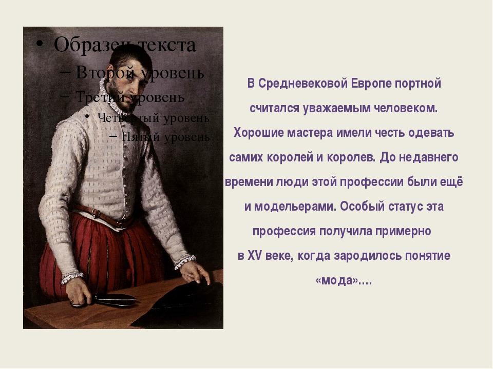 В Средневековой Европе портной считался уважаемым человеком. Хорошие мастера...