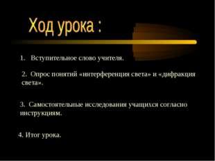 Вступительное слово учителя. 2. Опрос понятий «интерференция света» и «дифрак