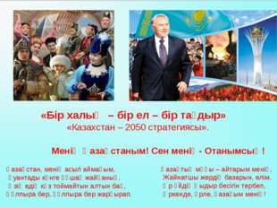 «Бір халық – бір ел – бір тағдыр» «Казахстан – 2050 стратегиясы». Қазақстан,