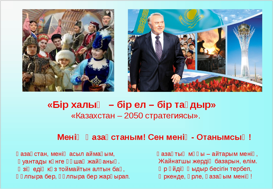 «Бір халық – бір ел – бір тағдыр» «Казахстан – 2050 стратегиясы». Қазақстан,...