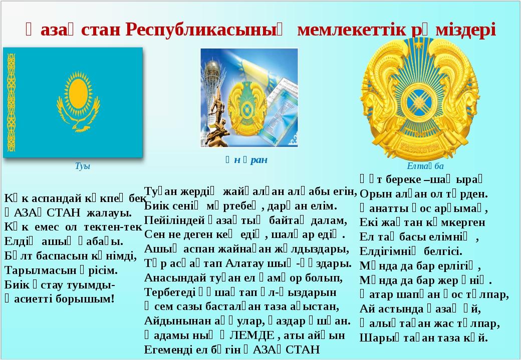 Қазақстан Республикасының мемлекеттік рәміздері Туы Ән Ұран Елтаңба Құт берек...