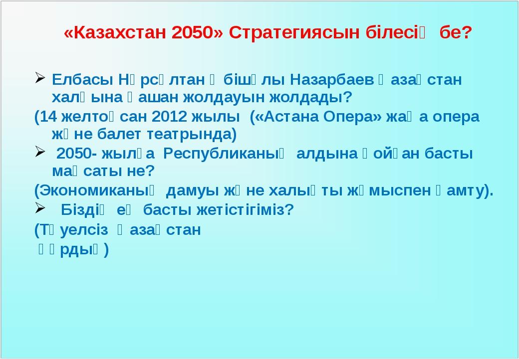 «Казахстан 2050» Стратегиясын білесің бе? Елбасы Нұрсұлтан Әбішұлы Назарбаев...