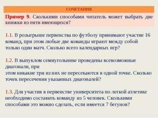 1.1. В розыгрыше первенства по футболу принимают участие 16 команд, при этом