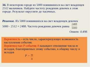 Решение. Из 5000 появившихся на свет младенцев девочек 5000 - 2512 = 2488. Ча