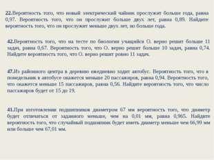 22.Вероятность того, что новый электрический чайник прослужит больше года, ра