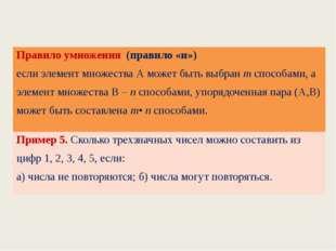 Правило умножения(правило «и») если элемент множества А может быть выбранmсп