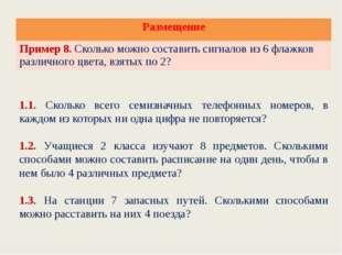 1.1. Сколько всего семизначных телефонных номеров, в каждом из которых ни одн