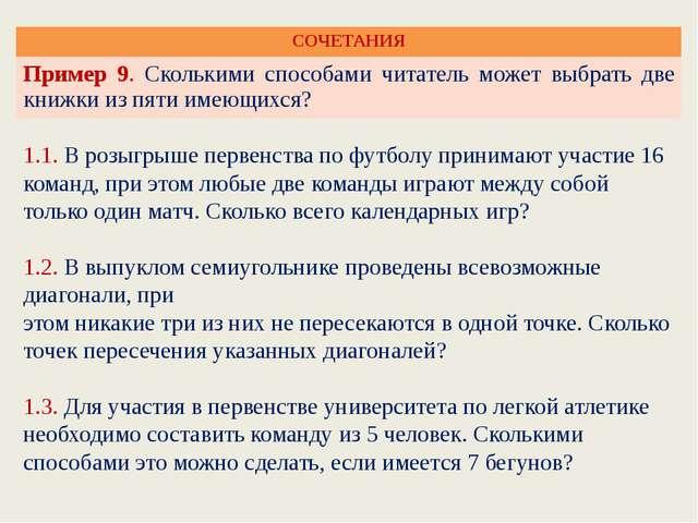 1.1. В розыгрыше первенства по футболу принимают участие 16 команд, при этом...
