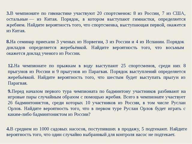 3.В чемпионате по гимнастике участвуют 20 спортсменок: 8 из России, 7 из США,...