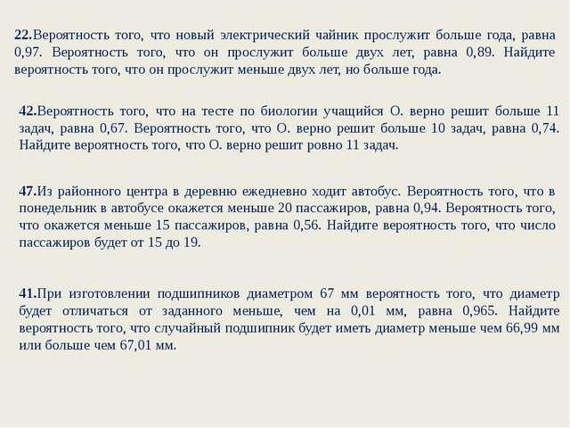 22.Вероятность того, что новый электрический чайник прослужит больше года, ра...