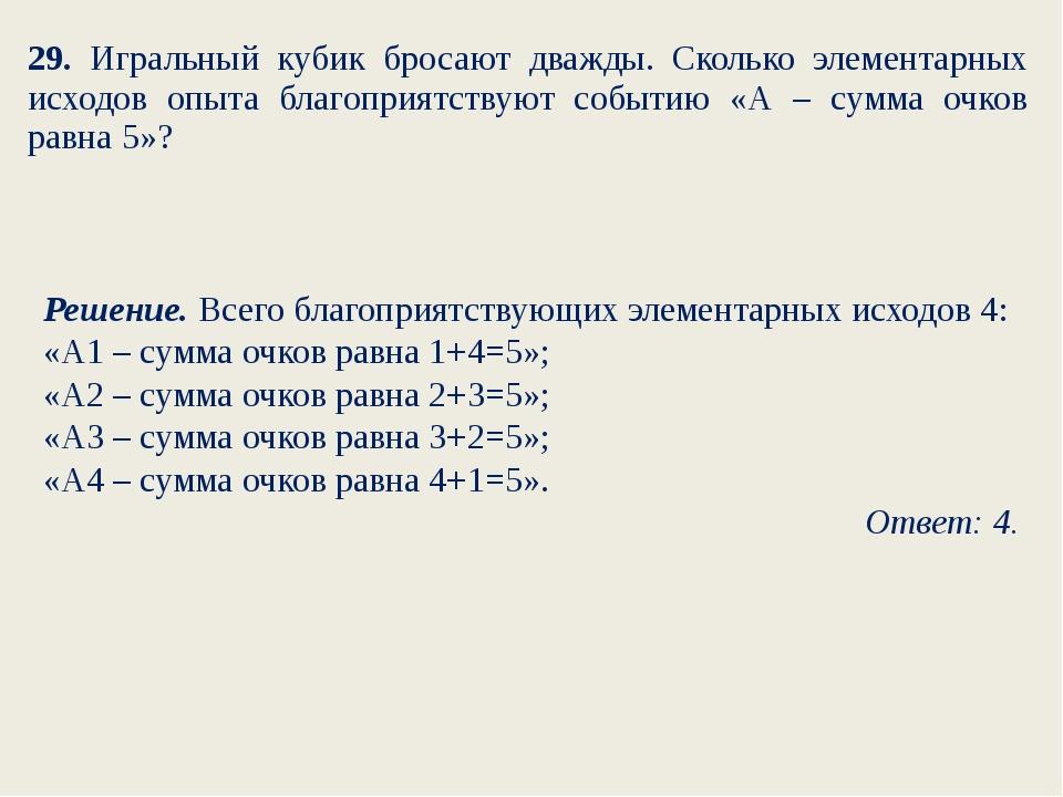 Решение. Всего благоприятствующих элементарных исходов 4: «А1 – сумма очков р...