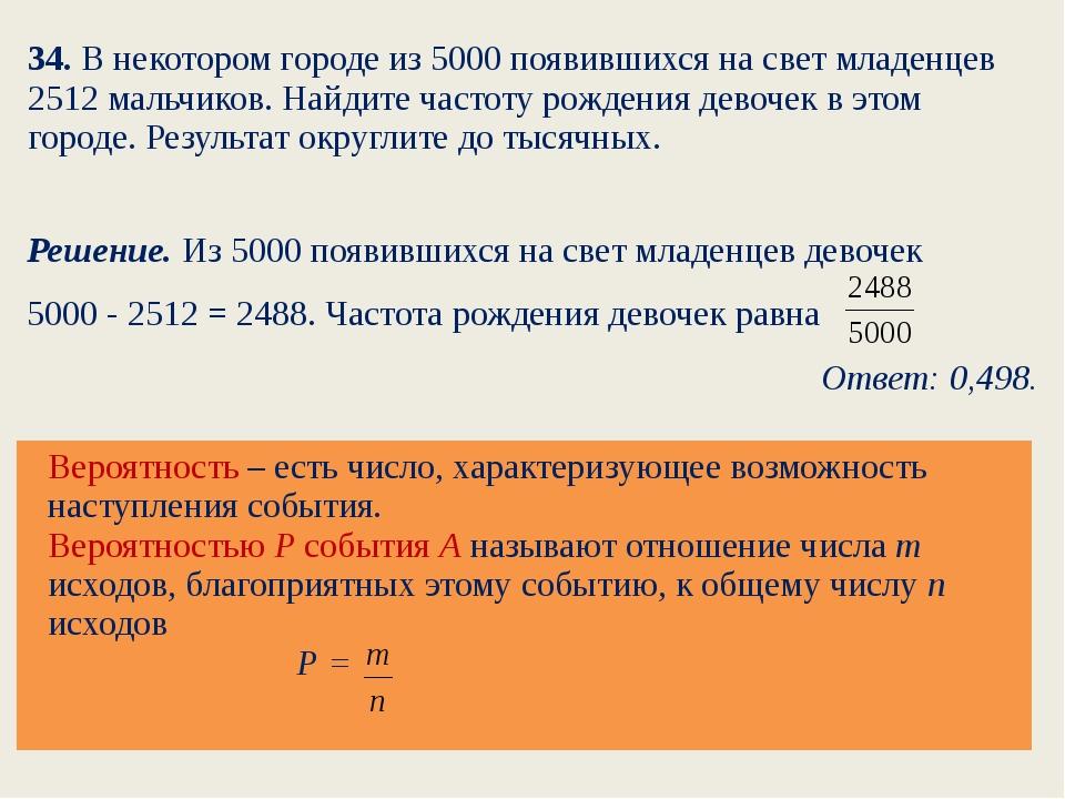 Решение. Из 5000 появившихся на свет младенцев девочек 5000 - 2512 = 2488. Ча...