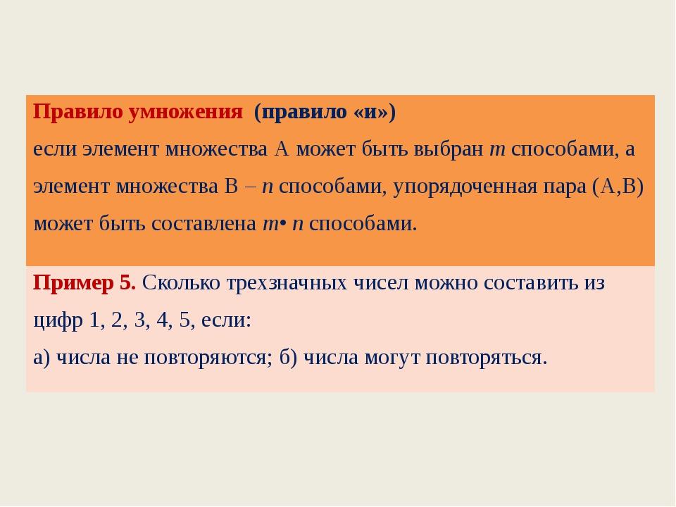 Правило умножения(правило «и») если элемент множества А может быть выбранmсп...