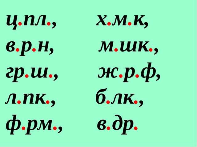 ц.пл., х.м.к, в.р.н, м.шк., гр.ш., ж.р.ф, л.пк., б.лк., ф.рм., в.др.