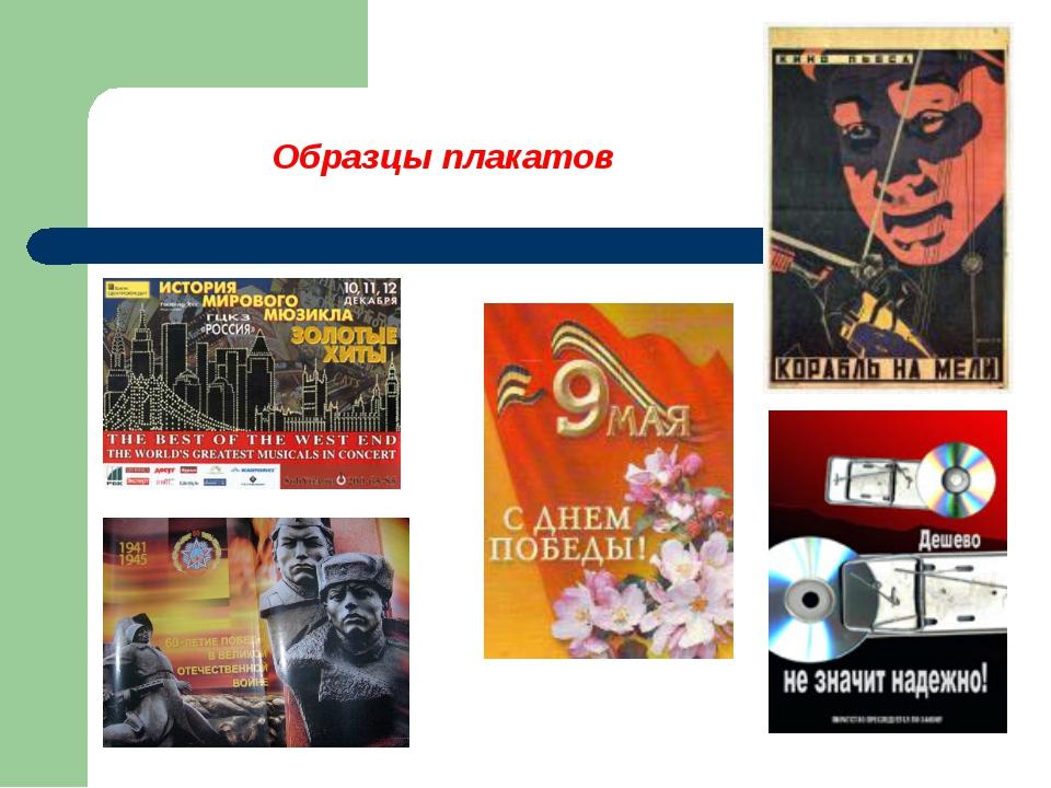 Образцы плакатов
