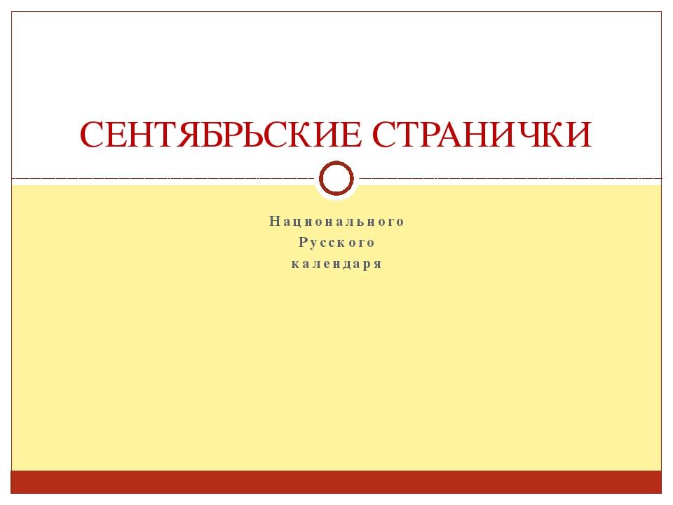 Национального Русского календаря СЕНТЯБРЬСКИЕ СТРАНИЧКИ