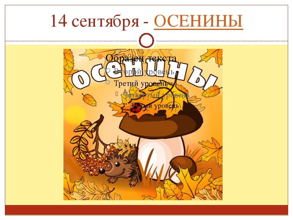 14 сентября - ОСЕНИНЫ