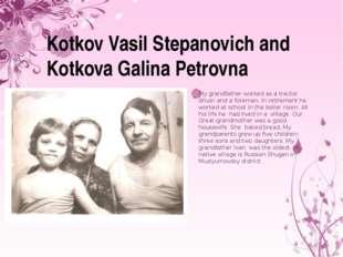 Kotkov Vasil Stepanovich and Kotkova Galina Petrovna My grandfather worked as