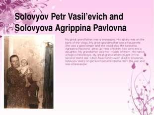 Solovyov Petr Vasil'evich and Solovyova Agrippina Pavlovna My great grandfath