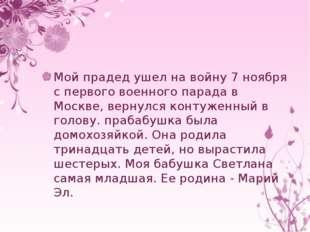 Мой прадед ушел на войну 7 ноября с первого военного парада в Москве, вернулс