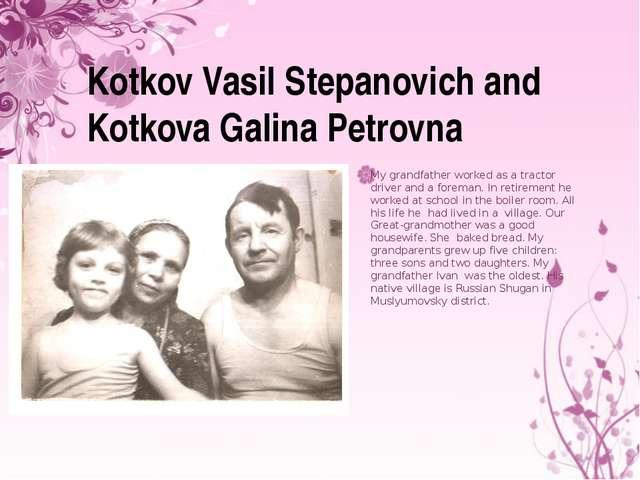Kotkov Vasil Stepanovich and Kotkova Galina Petrovna My grandfather worked as...