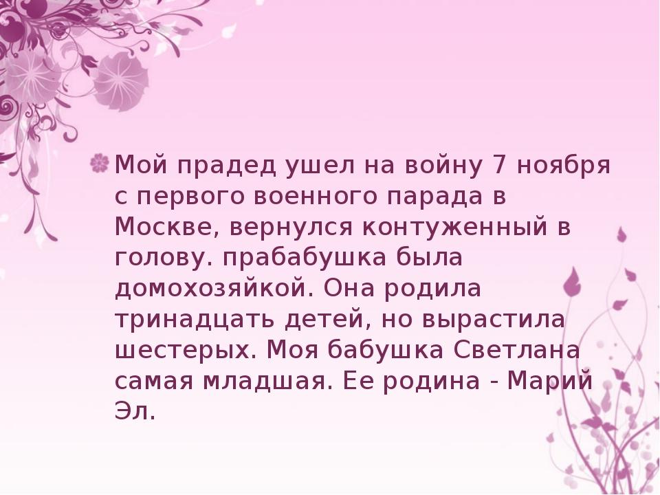 Мой прадед ушел на войну 7 ноября с первого военного парада в Москве, вернулс...